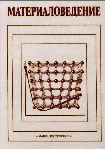 Учебник Технология Конструкционных Материалов Дальский